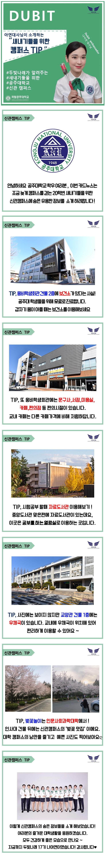 campus-trip.jpg