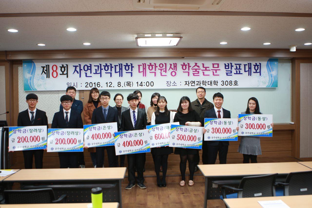 제8회 자연과학대학 대학원생 학술논문 발표대회.JPG